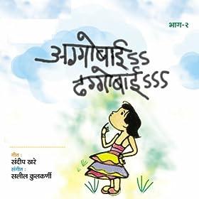 Amazon.com: Aggobai dhaggobai, Pt. 2 (feat. Sandeep Khare