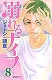 溺れるナイフ(8) (講談社コミックス別冊フレンド)