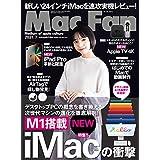 Mac Fan 2021年 7月号