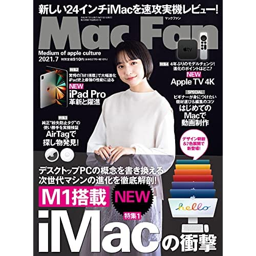 Mac Fan 2021年 7月号 表紙画像