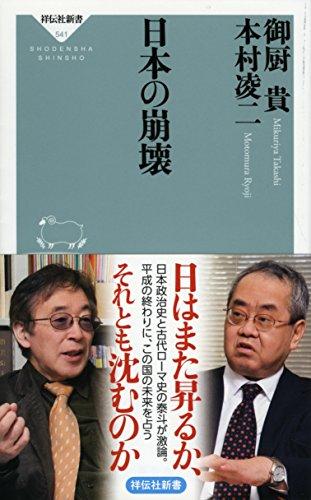 日本の崩壊 (祥伝社新書)