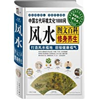 中國古代環境文化1000問風水圖文百科修身養生