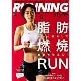 Running Style 2018年9月号