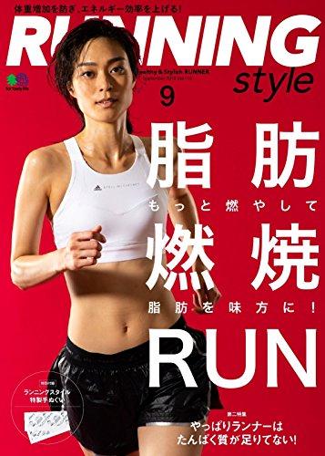Running Style 2018年9月号 画像 A