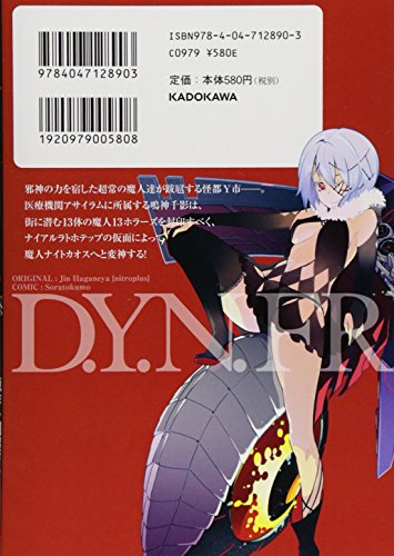D.Y.N.FREAKS [1]