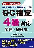 【新レベル表対応版】QC検定4級対応問題・解説集 (品質管理検定試験受験対策シリーズ 4)