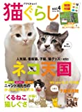 Nekogurashi. 4(2013-1) (Ninkineko kanbanneko koneko neko guzzu etosetora neko tengoku).