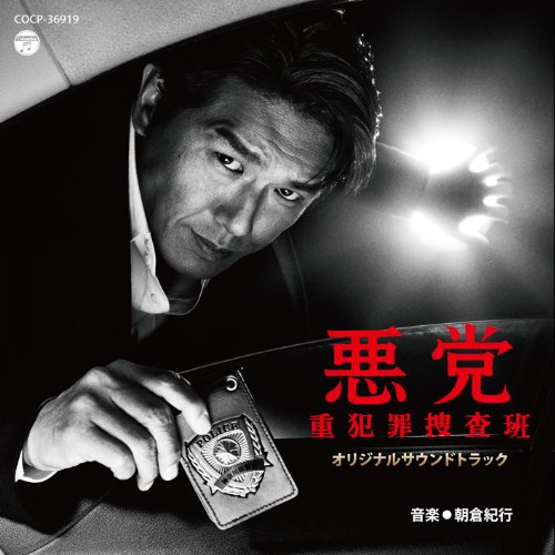 TV Soundtrack - Akutou Juu Hanzai Sousa Han Original Soundtrack [Japan CD] COCP-36919