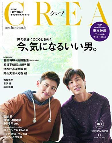 CREA 2019年11月号 画像 A