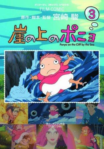 3 Ponyo on the Cliff ( Animage Comics Special film comics )