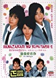 2007 Japanese Tv Series: Hanazakari No Kimitachi E (For You in Full Blossom)