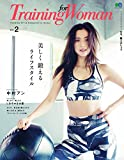 Training for Woman(トレーニングフォーウーマン) Vol.02 (エイムック 3502)