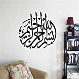 uniavs Vinyl Peel and Stick Mural Removable Wall Sticker Decals for Room Home Islam muslim god allah for living room