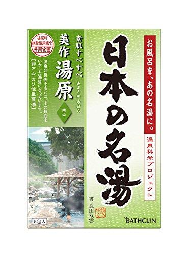 Nihon-No-Meito-Mimasakayubara-Hot-Springs-Spa-Bath-Salts-Five-30g-Packets-150g-total