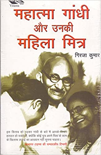 Brahmacharya Gandhi & His Women Associates: Amazon.es: Girja Kumar: Libros