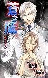 AOKITAKA12: Ressentiment (Japanese Edition)
