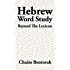 Hebrew Word Study: Beyond The Lexicon