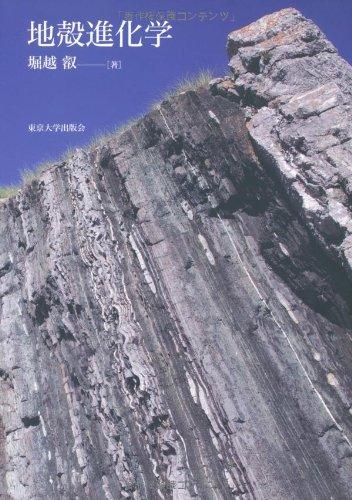 地殻進化学 : 堀越 叡 : 本 : Am...