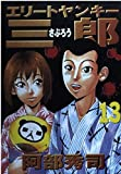 Elite Yankee Saburo (13) (Young Magazine Comics) (2002) ISBN: 4063610926 [Japanese Import]