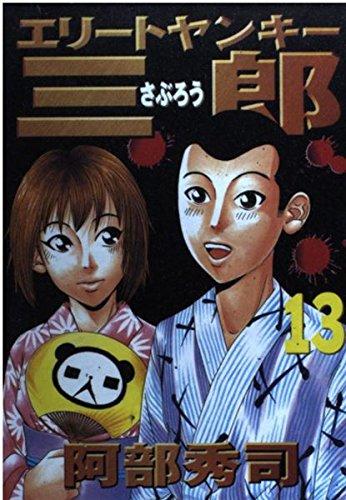 エリートヤンキー三郎 13の商品画像