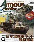Armour Modelling 2017年 12 月号 [雑誌]