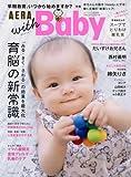 AERA with Baby スペシャル保存版 (AERAムック)