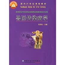 curriculum materials for the 21st Century: Veterinary epidemiology(Chinese Edition)