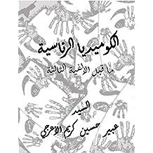 الكوميديا الرئاسية (Arabic Edition)