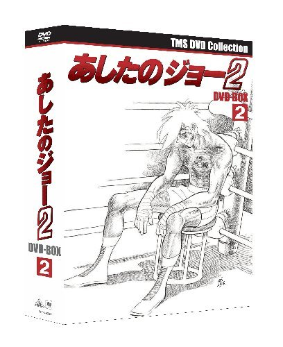 Animation - Emotion The Best Ashita No Joe 2 (Tomorrow's Joe 2) DVD Box 2 (Last Volume) (4DVDS) [Japan DVD] BCBA-4331