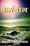Karma Yoga (Marathi)