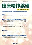臨床精神薬理 第20巻8号〈特集〉精神疾患における睡眠覚醒障害とその治療