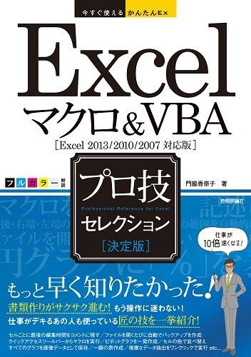 今すぐ使えるかんたんEx Excelマクロ&VBA [決定版] プロ技セレクション [Excel 2013/2010/2007対応版]