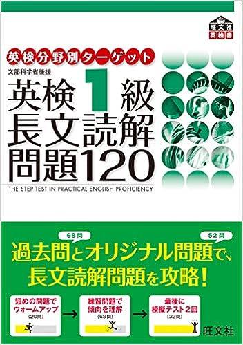 英検1級 長文読解問題120 (旺文社英検書)   旺文社  本   通販   Amazon