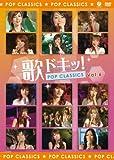 歌ドキッ! POP CLASSICS Vol.6 [DVD]