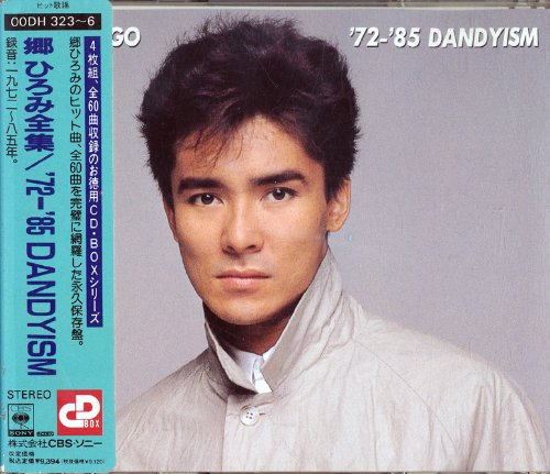 Amazon | '72-'85DANDYISM | 郷...