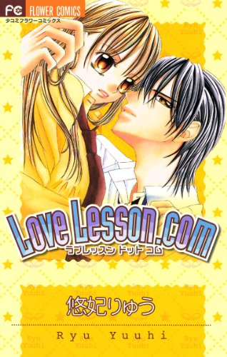 Love Lesson.Comの感想