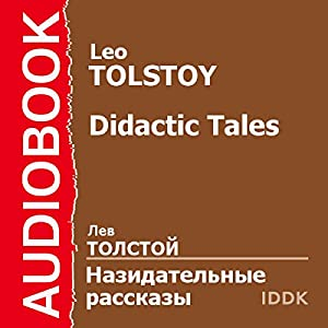 Didactic Tales [Russian Edition] Audiobook