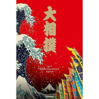 大相撲 2017年(平成29年) カレンダー