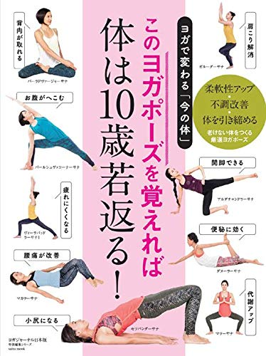 ヨガジャーナル日本版 特別編集 このヨガポーズを覚えれば・体は10歳若返る! 最新号 表紙画像