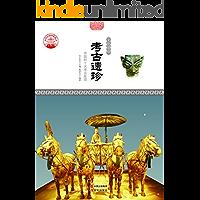 考古遗珍 : 中国的十大考古发现