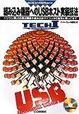 組み込み機器へのUSBホスト実装技法―パソコン用USB周辺機器を組み込みマイコンから自在に使いこなす (TECH I BUS Interface)