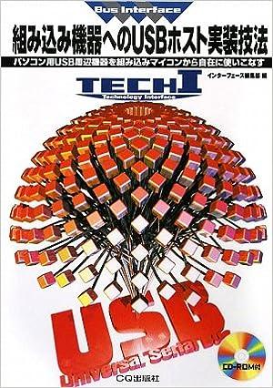 """Kumikomi kiki eno USB hosuto jissoÌ"""" gihoÌ"""" : PasokonyoÌ"""" USB shuÌ""""hen kiki o kumikomi maikon kara jizai ni tsukaikonasu. (Japanese) Paperback – December 1 ..."""