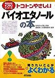 トコトンやさしいバイオエタノールの本 (B&Tブックス―今日からモノ知りシリーズ)