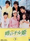 [DVD]噂のチル姫 DVD-BOX 3