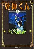 死神くん 4 (集英社文庫―コミック版)
