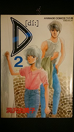 D 2 (アニメージュコミックスワイド判)
