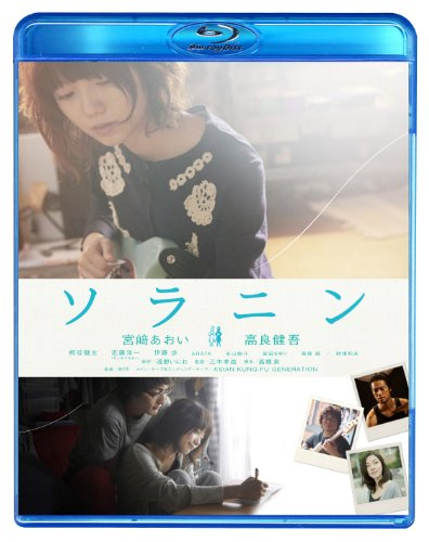 Japanese Movie - Solanin [Japan BD] TCBD-45