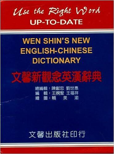 Wen Shin's New English-Chinese Dictionary PDF - QuiminaliGq