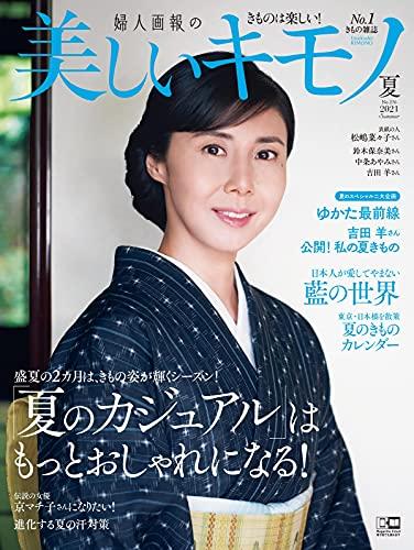 美しいキモノ 最新号 表紙画像