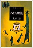 ろまん燈籠 (新潮文庫)